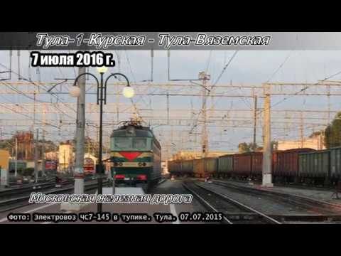 Тула-1-Курская - Тула-Вяземская (Московская ж\д, РЖД)