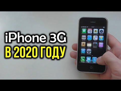 iPhone 3G - Как работает в 2020 году?! (Второй айфон)