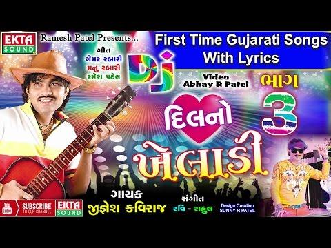 Jignesh Kaviraj 2017 | DJ Dil No Kheladi - Part 3 | Non Stop | Gujarati Dj Mix Songs | LYRICAL VIDEO