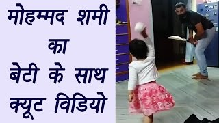 Mohammed Shami playing cricket with daughter Aairah, must watch video | वनइंडिया हिन्दी