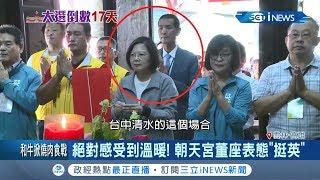 韓國瑜遲蔡英文3個月才拜訪 雲林北港朝天宮董座表態