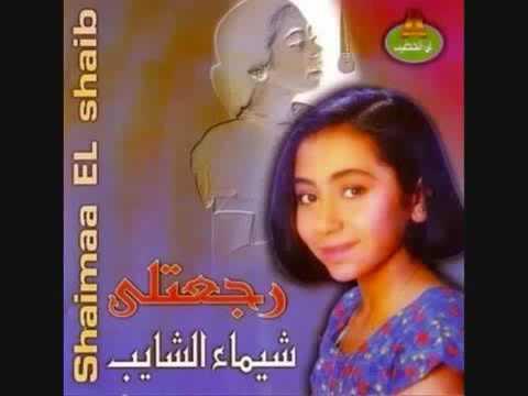 AL TÉLÉCHARGER SHAYEB MP3 SHAIMA
