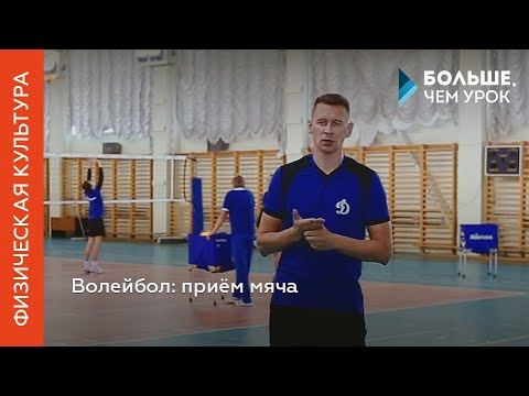 Волейбол: приём мяча