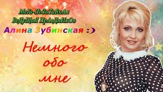 Ведущая праздников АЛИНА ЗУБИНСКАЯ Одесса(МЕГА-ПОЗИТИВНАЯ ведущая праздников в Одессе - АЛИНА ЗУБИНСКАЯ! Сайт http://alinatamada.wix.com/alinazubinskaya Группа ВKонтак..., 2013-09-11T12:10:27.000Z)
