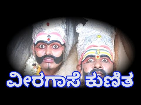 Veeragase kunitha | ವೀರಗಾಸೆ ಕುಣಿತ |