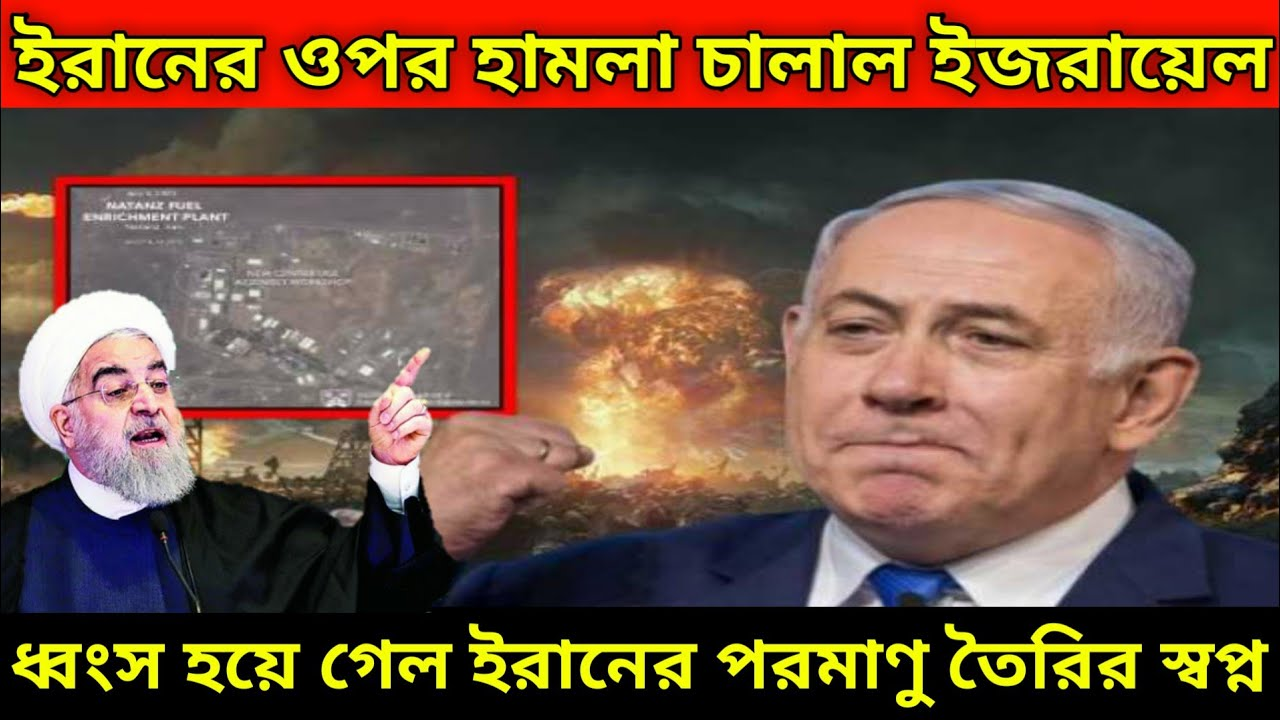 Israeli F-35 এর বড় কারনামা || Israel f-35 Conduct $trike On Iran || Indian defence news | military