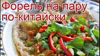 Рецепты из форели - как приготовить форели пошаговый рецепт - Форель на пару по-китайски за 20 минут