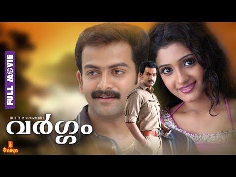 Vargam Malayalam Movie 2014 | Prithviraj |...