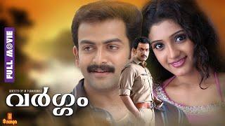 Vargam Malayalam Movie 2014 | Prithviraj | Mamta | Malayalam Full Movie 2014 Latest
