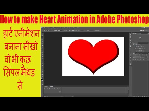#How To Make Heart Animation In Adobe Photoshop Version CS6   In Hindi  