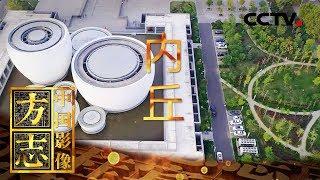 《中国影像方志》 第263集 河北内丘篇| CCTV科教