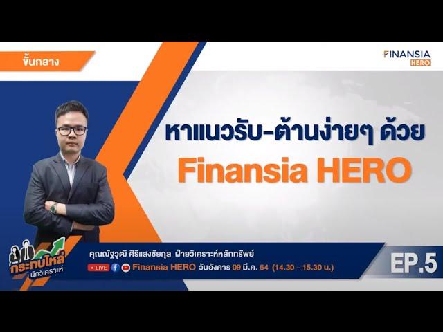 EP 05: หาแนวรับ-ต้านง่ายๆด้วย Finansia HERO (09/03/64)