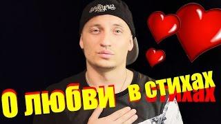 О любви/в стихах /красивый стих/душа/ (Pagre TV)