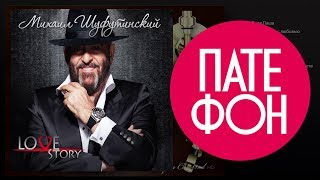 Михаил Шуфутинский - Love Story (Full album) 2013