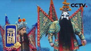 《中国京剧像音像集萃》 20190514 京剧《失街亭 空城计 斩马谡》| CCTV戏曲