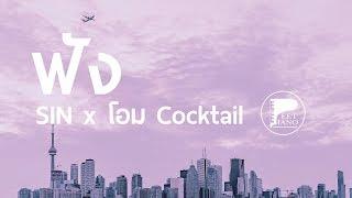 ฟัง – SIN feat.โอม Cocktail - Piano cover by PeetPiano