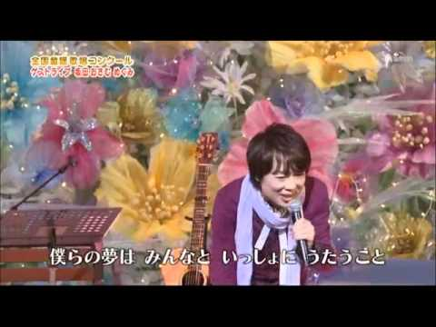全国童謡歌唱コンクール 坂田おさむ坂田めぐみ(ありがとうの花)