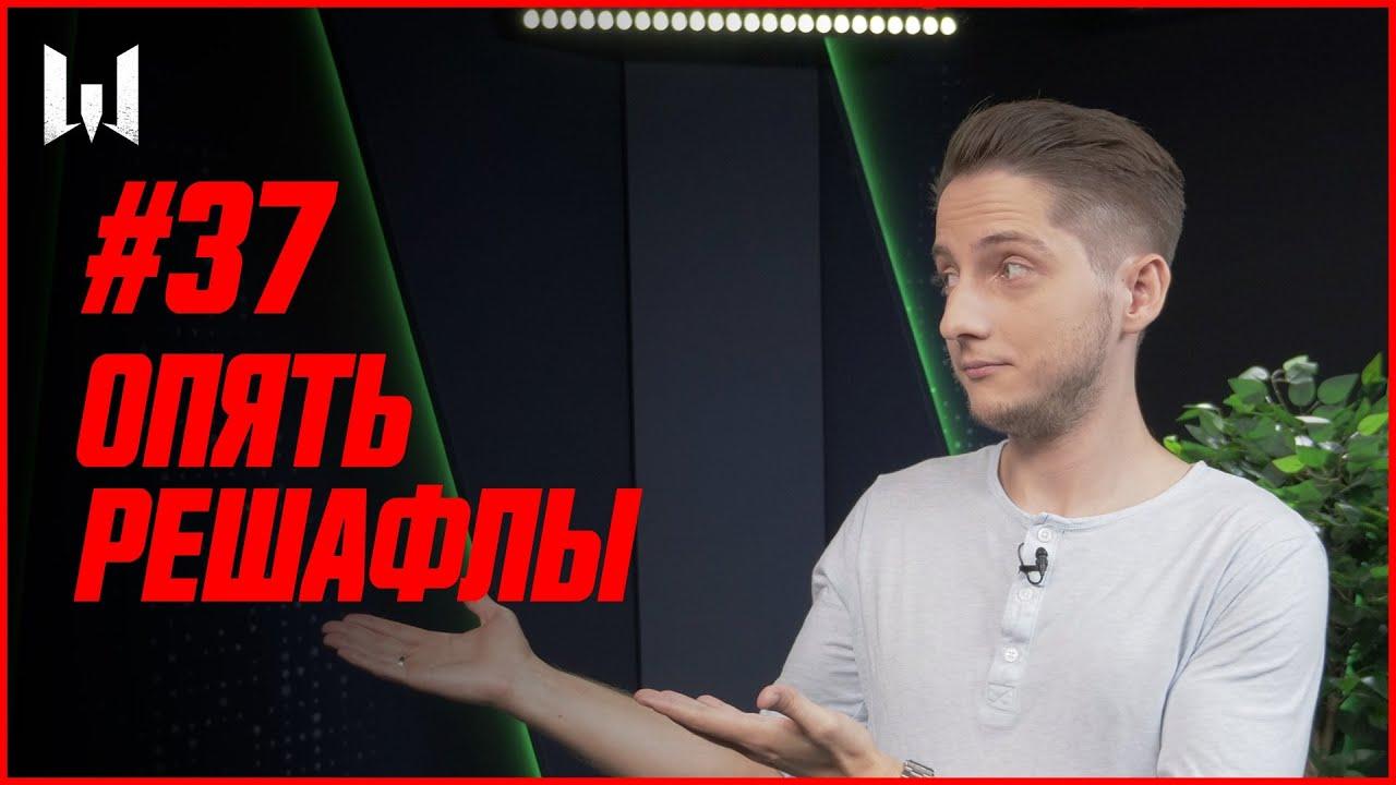 ОПЯТЬ РЕШАФЛЫ // НОВОСТИ // CYBERBLOG #37