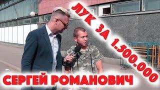 Сколько стоит шмот?  Лук за 1 500 000 рублей и Тони Роббинс !!! Романович, Рита Дакота, Воронин !!!