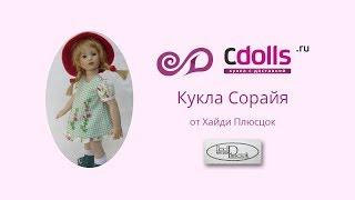 Кукла Сорайя от Хайди Плюсцок