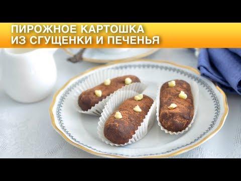 Пирожное картошка из сгущенки и печенья 💖 Как приготовить ПИРОЖНОЕ КАРТОШКА из печенья и сгущенки