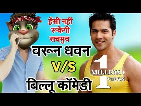 वरून धवन VS बिल्लू काॅमेडी फन्नी काॅल | Varun Dhawan VS Billu Comedy Funny Call | पागल बिल्ला