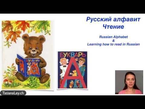 Russian Alphabet and Reading in Russian