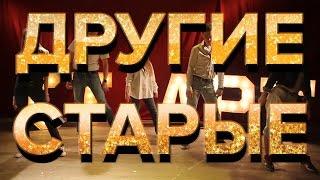 ДРУГИЕ СТАРЫЕ (remake