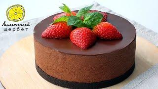 Шоколадный муссовый торт без желатина БЕЗ ВЫПЕЧКИ CHOCOLATE MOUSSE CAKE WITHOUT GELATIN