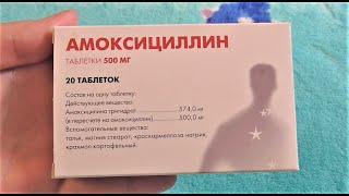 Амоксициллин. Инструкция для взрослых, детей и беременных.