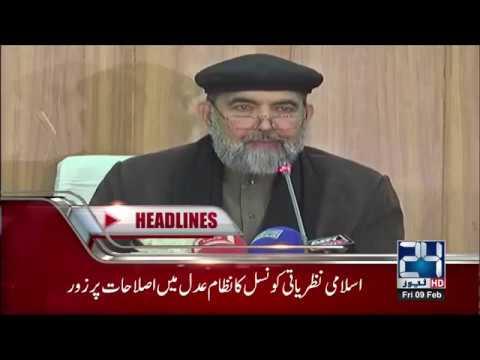 News Headlines | 12:00 AM | 9 February 2018 | 24 News HD