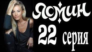 Ясмин 22 серия (2013) мелодрама, фильм, сериал