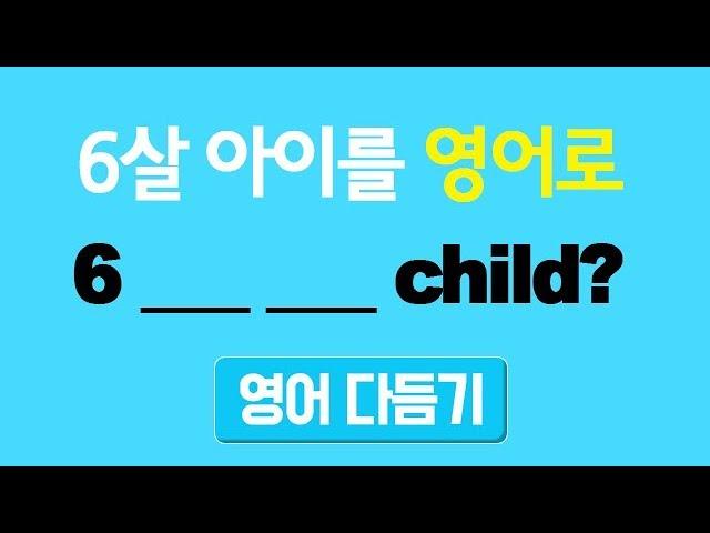 영어 다듬기 ~ 엄마의 걱정 편 ~ a 6-year-old daughter