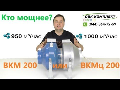 Кто мощнее ВЕНТС ВКМ 200 или ВЕНТС ВКМц 200