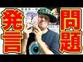 【ワンピース】ONE PIECE作者 尾田栄一郎さん大炎上で謝罪!!