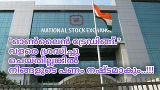 Online Trading Introduction. Malayalam.