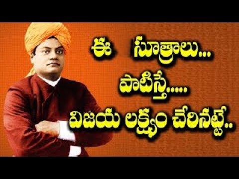 Swami Vivekananda Motivational Quotes In Telugu Vivekananda