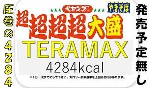 2018年6月5日アップロード ペヤング超超超大盛GIGAMAXを超えてみた!?T...