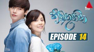 Himathuhina Sirasa TV 17th December 2015 Thumbnail