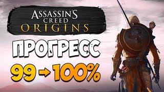 СКРЫТЫЕ ЗАДАНИЯ ASSASSIN'S CREED ORIGINS! Прохождение игры на 100% - Прогресс 99%