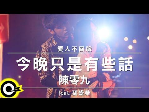 陳零九 Nine Chen feat. 孫盛希 Shi Shi【今晚,只是有些話(愛人不回版)】三立、東森偶像劇「1989一念間」插曲 Official Music Video