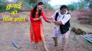 लुगाई की छीनाझपटी | Full Entertainment | Firoj Chaudhary
