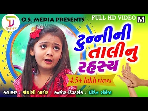 Tunny Ni Taali Nu Rahasya   New Gujarati Comedy Video 2019   Kids Zone