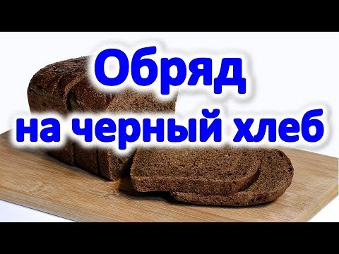 Обряд на черный хлеб для привлечения богатства в жизнь | Эзотерика для Тебя Советы Ритуалы