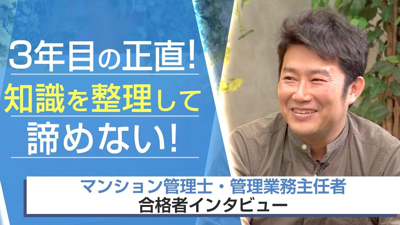 【マン管/管業・合格者インタビュー】3年目の正直! 知識を整理して諦めない! 西嶋健様