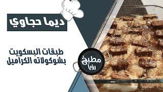 طبقات البسكويت بشوكولاته الكراميل - ديما حجاوي ونيفين النمر
