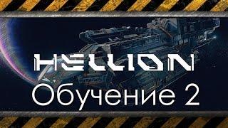 Hellion - основы космического выживания от Зилукса - 2(, 2017-02-27T04:46:53.000Z)