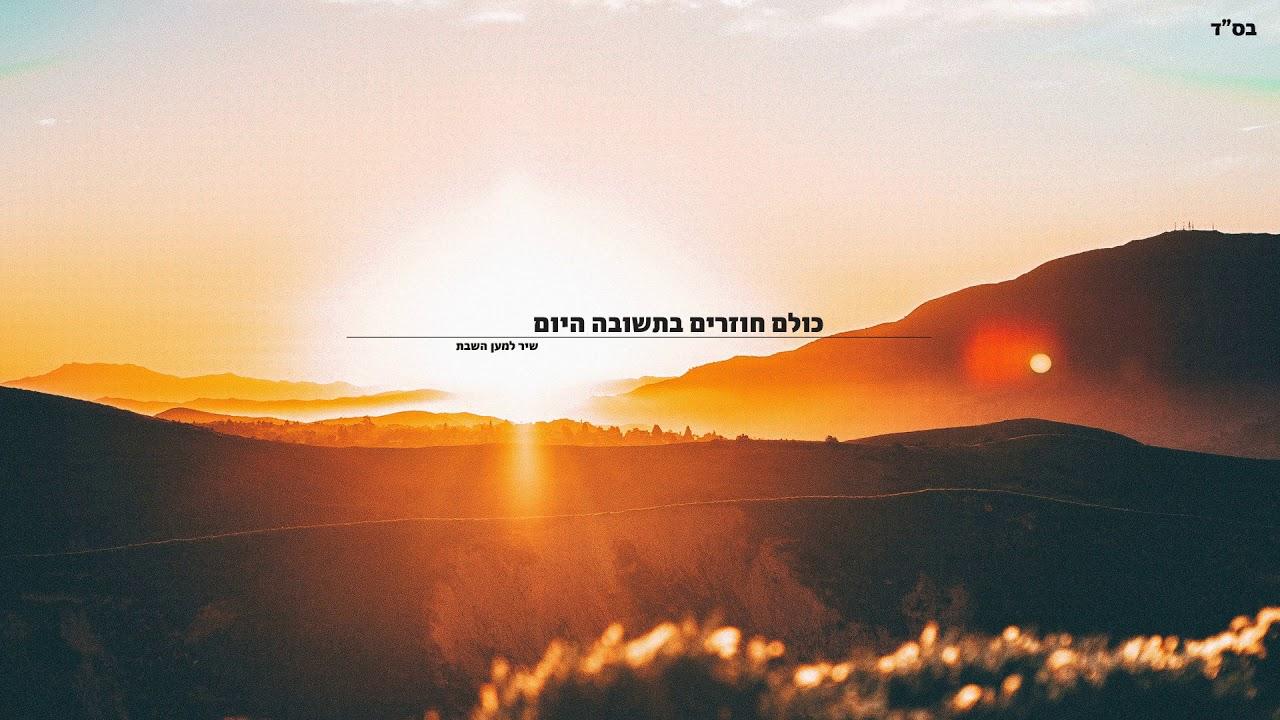 כולם חוזרים בתשובה היום - שיר למען השבת - Kulam Hozrim Biteshuva Hayom