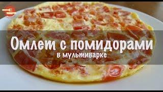 Омлет с помидорами в мультиварке Bork U800