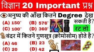 Science gk in hindi | विज्ञान के प्रश्न | Vigyan Questions answer | General science | Science Tricks